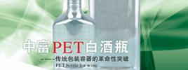 bet体育PET白酒瓶
